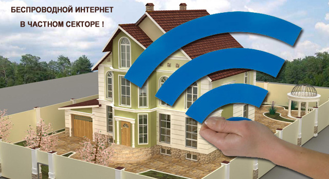 Интернет 4g в частный сектор
