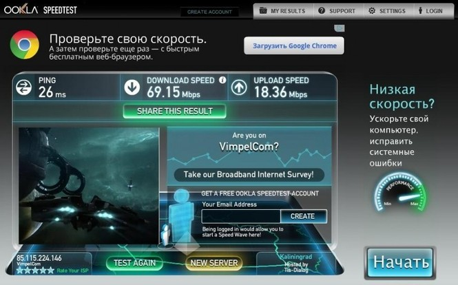 Скорость интернета Билайн 100 Гб